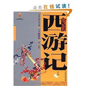 西游记(上下卷)(美绘版)