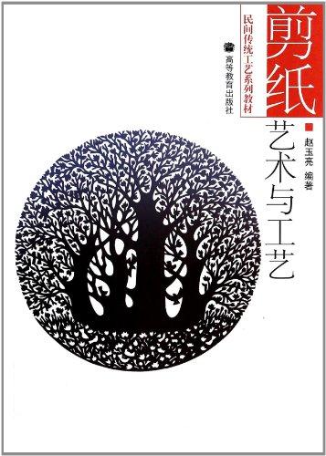 剪纸艺术与工艺(民间传统工艺系列教材)