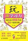 玩出学习力——提升孩子想象力的50个超级训练.pdf