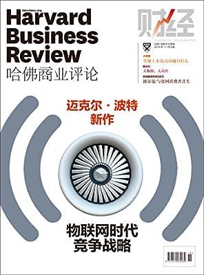 《哈佛商业评论》2014年第11期:物联网时代竞争战略.pdf