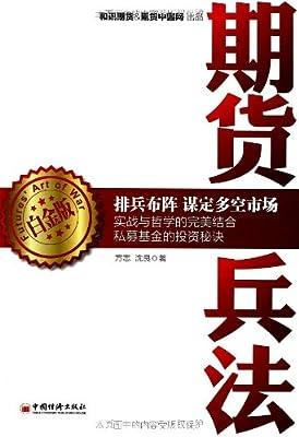 期货兵法.pdf