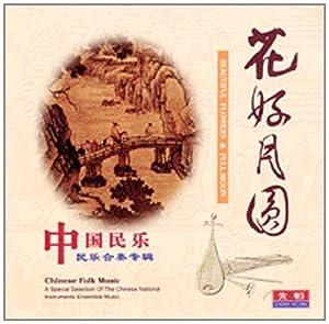 民乐合奏专辑:花好月圆(cd)