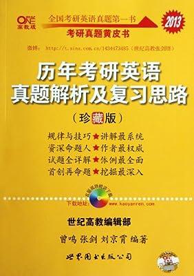 2013历年考研英语真题解析及复习思路.pdf