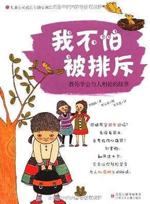 我不怕被排斥:教你学会与人相处的故事.pdf