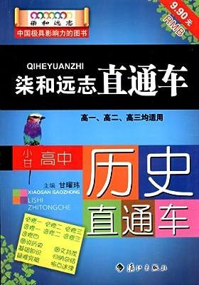 柒和远志直通车:小甘高中历史直通车.pdf