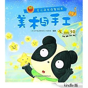 幼儿美术小手工全书:我要涂鸦(kindle电子书)