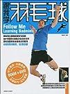 跟我学羽毛球.pdf