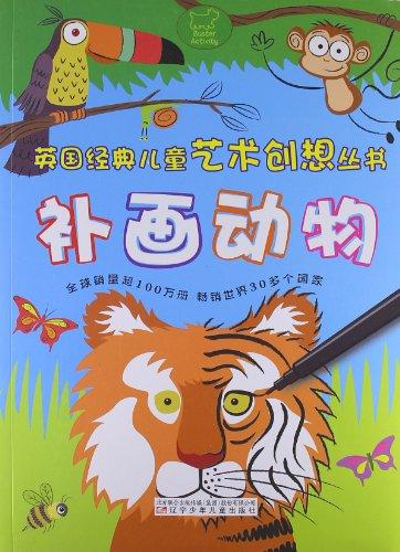 英国经典儿童艺术创想丛书:补画动物