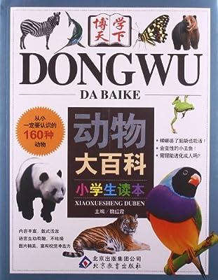 动物大百科:小学生读本