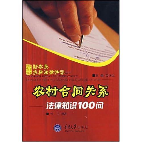 农村合同法律知识100问/新农民实用法律知识丛书
