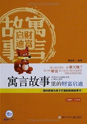小蓝狮子·财商教育:寓言故事里的财富启迪.pdf