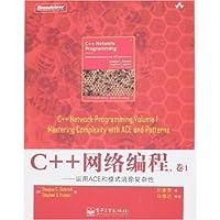 C++网络编程,卷1:运用ACE和模式消除复杂性