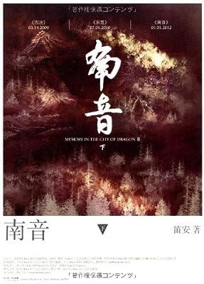 龙城三部曲:南音.pdf