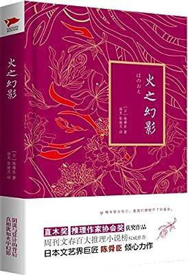 火之幻影.pdf