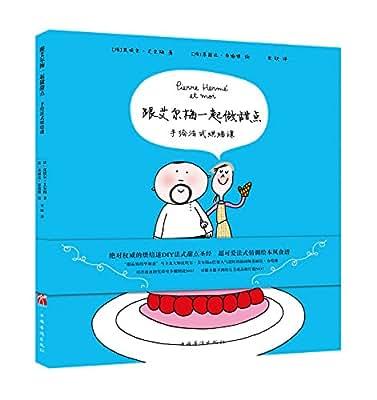 跟艾尔梅一起做甜点:手绘法式烘焙课.pdf