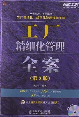 工厂精细化管理全案/弗布克精细化管理全案系列.pdf