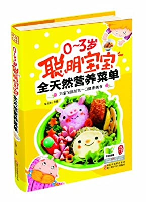 0-3岁聪明宝宝全天然营养菜单.pdf
