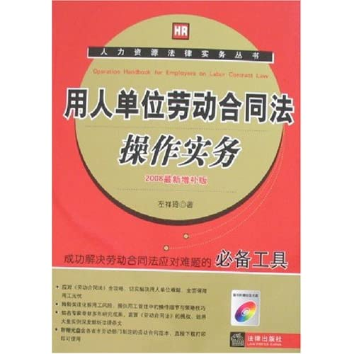 用人单位劳动合同法操作实务(附盘)2008最新增补版