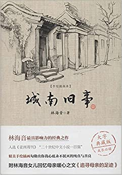 城南旧事(手绘插画本)(典藏版)
