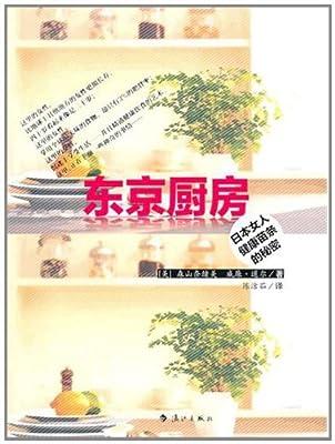 东京厨房.pdf