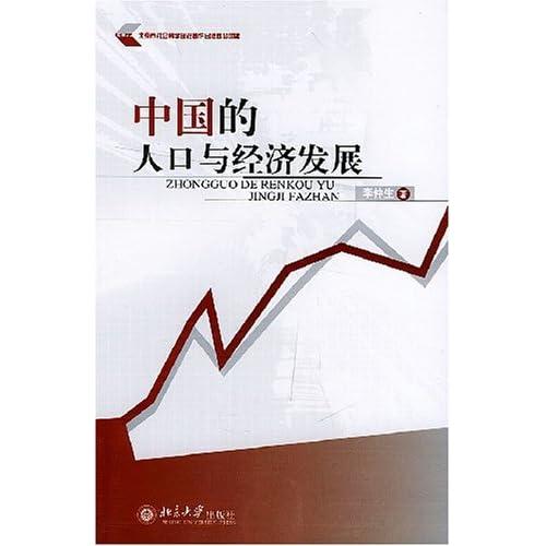 中国人口老龄化_中国人口与经济发展