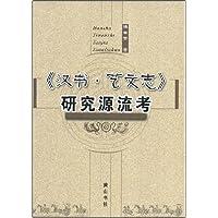 《汉书·艺文志》研究源流考