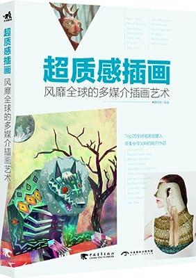 超质感插画:风靡全球的多媒介插画艺术.pdf