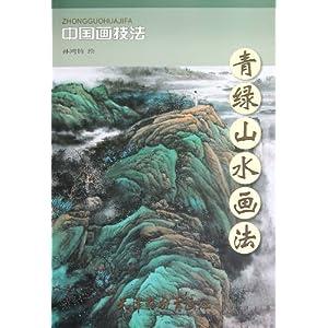 图书描述   本书主要内容包括:《工笔山水浅识》,《柏树