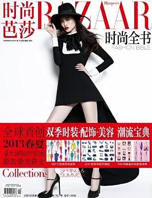时尚芭莎•时尚全书.pdf