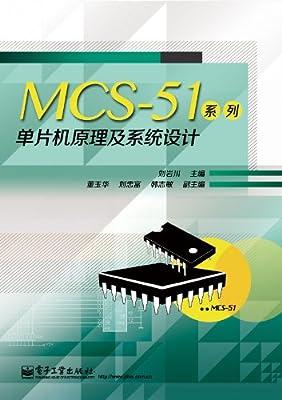 MCS-51系列单片机原理及系统设计.pdf