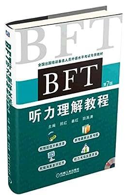 BFT听力理解教程.pdf