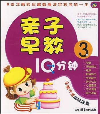 亲子早教10分钟.pdf