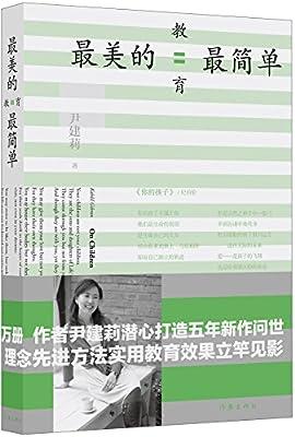 最美的教育最简单.pdf