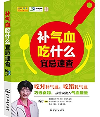 补气血吃什么宜忌速查.pdf