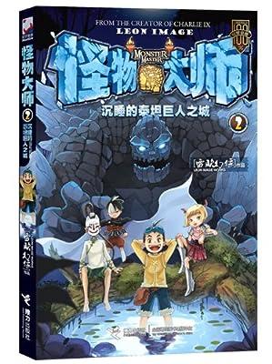 怪物大师系列:沉睡的泰坦巨人之城.pdf