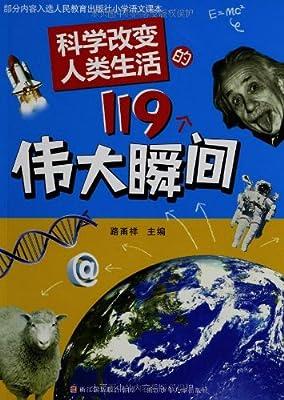 科学改变人类生活的119个伟大瞬间.pdf