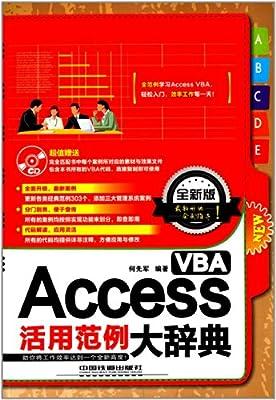 Access VBA活用范例大辞典.pdf