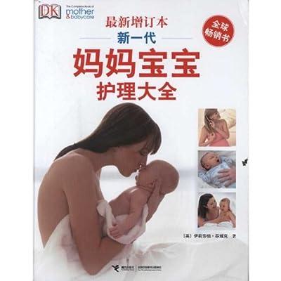 最新增订本新一代妈妈宝宝护理大全.pdf