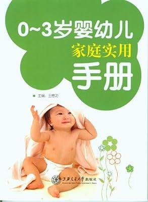 0-3岁婴幼儿家庭实用手册.pdf