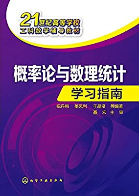 21世纪高等学校工科数学辅导教材:概率论与数理统计学习指南.pdf