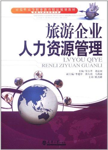 示范性高等职业教育精品规划教材(
