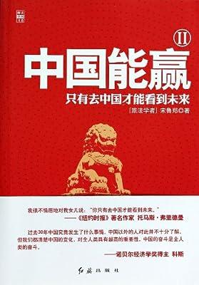 中国能赢2:只有去中国才能看到未来.pdf