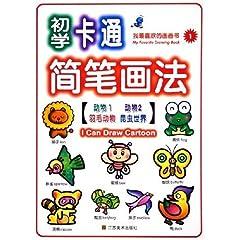 初学卡通简笔画法1 动物1 动物2 羽毛动物 昆虫世界 台湾幼福文化事业有限Q