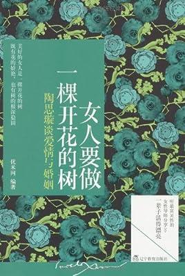 女人要做一棵开花的树:陶思璇谈爱情与婚姻.pdf