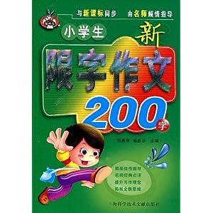 小学生新限字作文200字(注音版)/田彦琴-图书-亚马逊