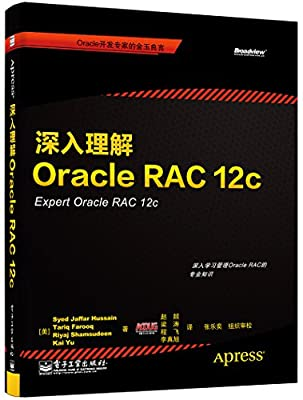 深入理解Oracle RAC 12c.pdf