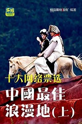 十大网络票选中国最佳浪漫地.pdf