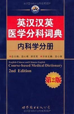 英汉汉英医学分科词典第2版.pdf