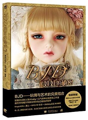 BJD娃娃的秘密+BJD娃娃连衣裙+草帽纸样).pdf