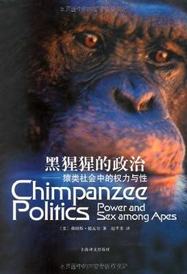 黑猩猩的政治——猿类社会中的权力与性.pdf